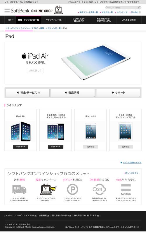 iPad|ソフトバンクオンラインショップ (20131031)