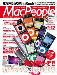 Mac People (�ޥå��ԡ��ץ�) 2009ǯ 12��� [����]