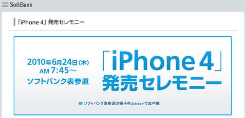 発売セレモニー|iPhone 4|ソフトバンクモバイル
