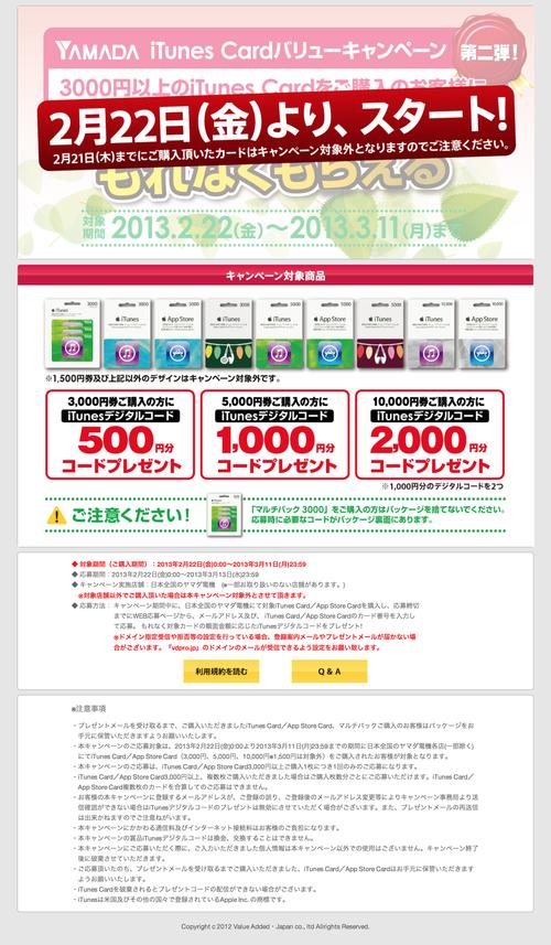 iTunes Card �����ڡ��� (20130221)