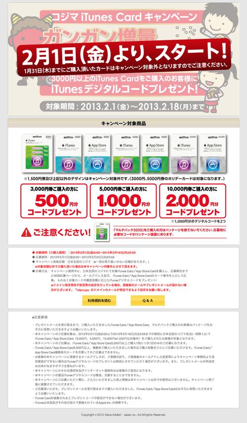 iTunes Card キャンペーン (20130131)
