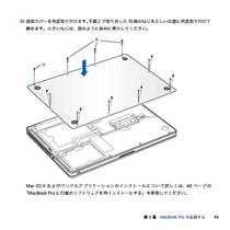 MacBook Pro (13-inch, Mid 2009) - ユーザーズガイド