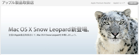 ���åץ� Snow Leopard�θ����٥��