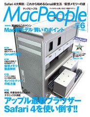 MacPeople 2009年6月号(4月27日発売)