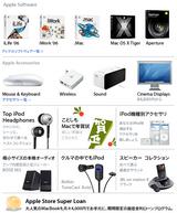 Apple Store - iSight 2