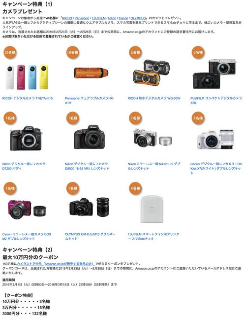 Amazon『プライムフォト』の使い方 - usedoor.jp