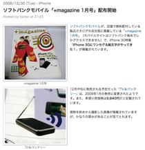ソフトバンクモバイル +magazine 1月号