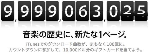 アップル - 100億曲カウントダウン・プロモーション