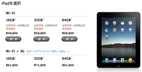 iPad - Apple Store (Japan)