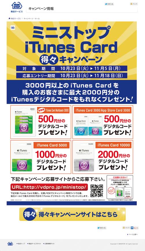キャンペーン・セール | MINISTOP (20121030)