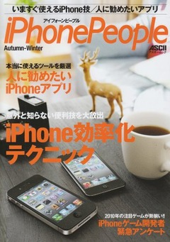 iPhone People Autumn- Winter (����������å�)