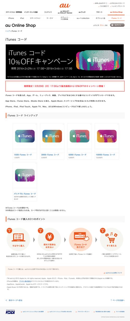 iTunes コード | au オンラインショップ (20160226)