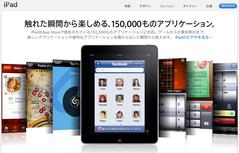 アップル - iPad - App Store