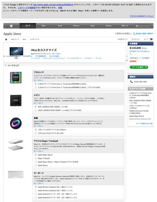 カスタマイズ - Apple Store (Japan) (20130106)
