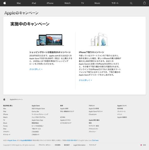 Appleのキャンペーン - Apple(日本) (20160701)