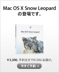 Mac OS X Snow Leopard の登場です。