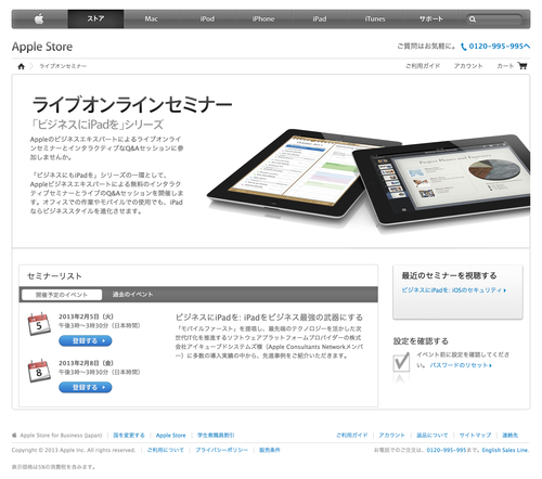 �饤�֥��󥻥ߥʡ� - Apple Store for Business (Japan) (20130204)