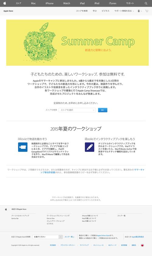 お近くのApple Store (20150629)