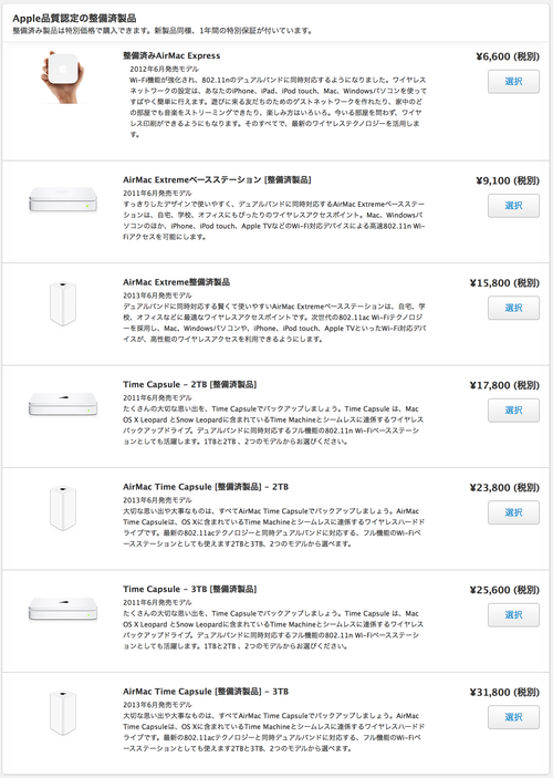 Mac����������-Apple-Store-(Japan)-(20140918)
