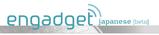Engadget Japanese [beta]