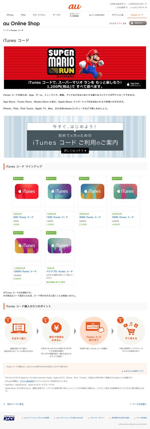 iTunes コード | au オンラインショップ (20170105)