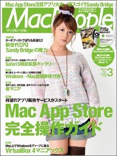 Mac People (�ޥå��ԡ��ץ�) 2011ǯ 03��