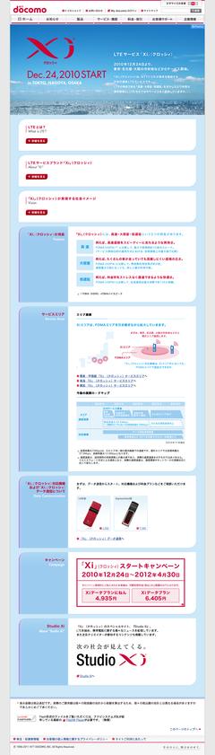 LTEサービス「Xi」(クロッシィ) | NTTドコモ (20110530)