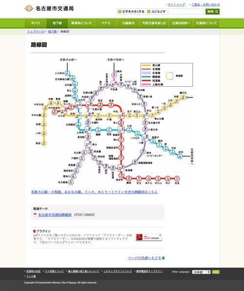 路線図|地下鉄|名古屋市交通局 (20121030)