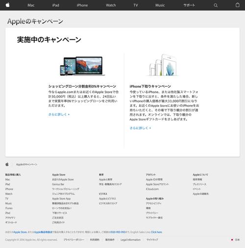 Appleのキャンペーン - Apple(日本) (20161231)