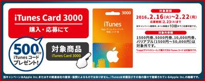 20160216_iTunes_CP