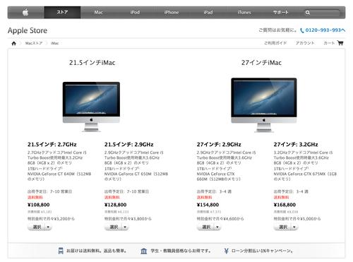 iMac - Apple Store (Japan) (20130105)