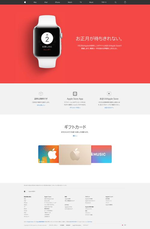 Appleの初売り - Apple(日本) (20161226)
