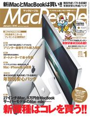 MacPeople 2010年1月号