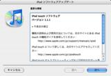 iPod ソフトウェア・アップデート 1.1.1