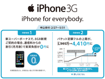 iPhone for everybody | SoftBank
