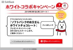 softbank ホワイトコラボキャンペーン