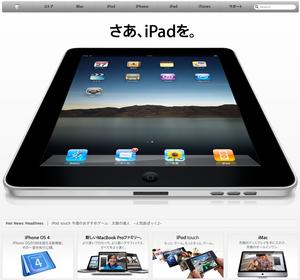 さあ、iPadを。