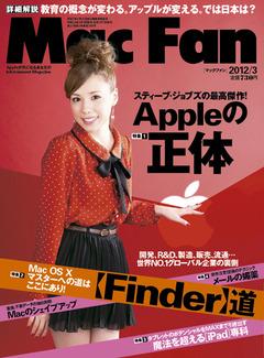 Mac Fan (マックファン) 2012年 03月号 [雑誌]