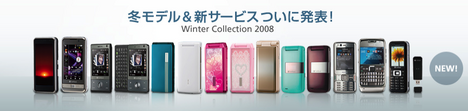 �� SoftBank Winter Collection
