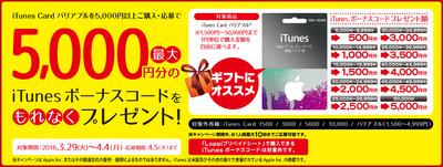 20160329_iTunes_CP