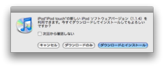 iTunes ソフトウェア・アップデート 20080227-1