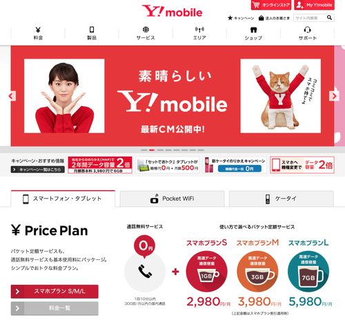 Y!mobile(ワイモバイル) (20160222)
