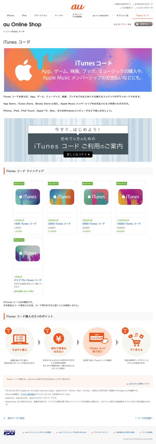iTunes コード | au オンラインショップ (20161027)