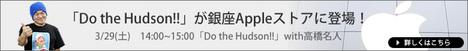 ��Do the Hudson!!�פ����Apple���ȥ����о졪