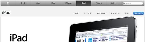 アップル - iPad ナビゲーションバー