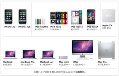 Apple Store (Japan)