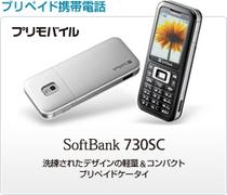 Softbank �ץ��Х��� 730SC
