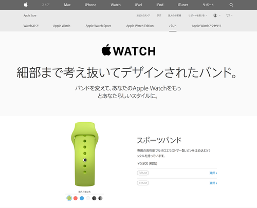 Apple-Watch-band-01
