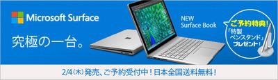 surfacebook20160114