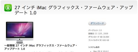 27 インチ iMac グラフィックス・ファームウェア・アップデート 1.0